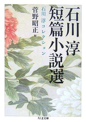 石川 淳 マルス の 歌