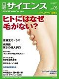 日経サイエンス 2010年 05月号 [雑誌]