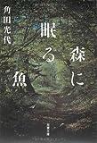 森に眠る魚 (双葉文庫) -
