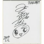 緑川光/グリリバ 直筆サイン色紙 当選書付き