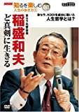NHK知るを楽しむ人生の歩き方 1[DVD] (1)