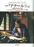 1958-1968 (第3巻) (叢書『アナール1929-2010』 歴史の対象と方法(全5巻))