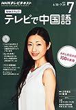 NHKテレビ テレビで中国語 2015年 07 月号 [雑誌]