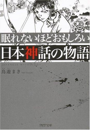 眠れないほどおもしろい日本神話の物語 (PHP文庫)