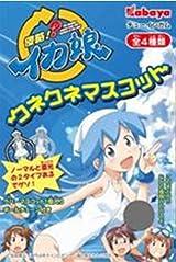 「侵略!?イカ娘」の食玩「イカ娘クネクネマスコット」2月発売