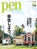 Pen(ペン) 2016年 4/1号 [移住しよう。]