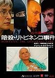 暗殺・リトビネンコ事件 [DVD]
