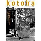kotoba(コトバ) 2016年 秋号