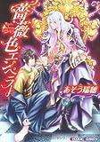薔薇色エンペラー (キャラコミックス)