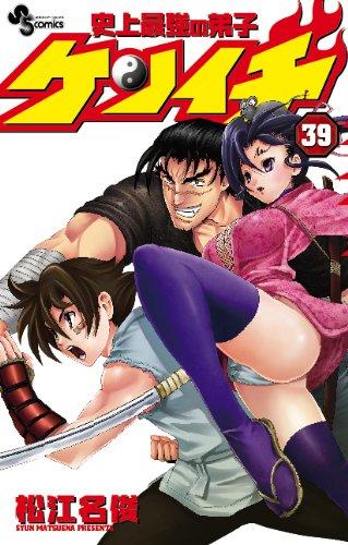 史上最強の弟子ケンイチ 39 (少年サンデーコミックス)