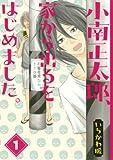 小南正太郎、家から出るをはじめました。 (1) (ビッグガンガンコミックス)