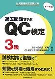 品質管理検定試験対策 過去問題で学ぶQC検定3級 1~4回