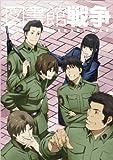 図書館戦争 【初回限定生産版】 第五巻 [DVD]