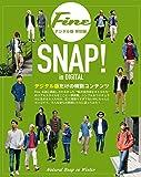 SNAP in DIGITAL Fine12月号デジタル特典