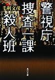 警視庁捜査一課殺人班 (角川文庫)