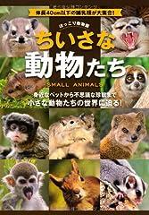 ちいさな動物たち―ほっこり動物園 体長40cm以下の哺乳類が大集合!
