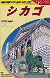 B11 地球の歩き方 シカゴ 2010~2011