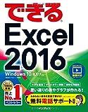 (無料電話サポート付)できるExcel 2016 Windows 10/8.1/7対応