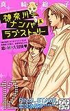 神奈川ナンパ系ラブストーリー プチデザ(12) (デザートコミックス)