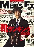 MEN'S EX (メンズ・イーエックス) 2008年 02月号 [雑誌]