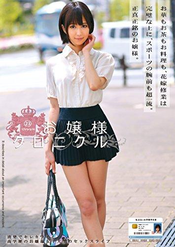 お嬢様クロニクル 23 / ONE DA FULL(ワンダフル) [DVD]
