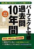 パーフェクト宅建過去問10年間〈平成22年版〉 (パーフェクト宅建シリーズ)