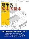 建築製図基本の基本