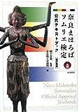 改訂新版 奈良まほろばソムリエ検定 公式テキストブック (商品イメージ)