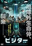 ビジター 征服[DVD]