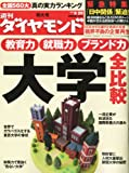 週刊 ダイヤモンド 2012年 9/29号 [雑誌]