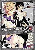 Are you Alice? 君と創る世界 限定版 (一迅社文庫アイリス)