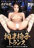 拘束椅子トランス あずみ恋 ドグマ [DVD]