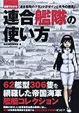 連合艦隊の使い方―漫画でわかる「連合艦隊のグランドデザインと戦争の現実」 / 横須賀歴史研究室 のシリーズ情報を見る