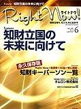 Right NOW (ライトナウ) ! 2007年 06月号 [雑誌]