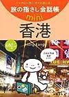 旅の指さし会話帳 mini香港 [広東語] (旅の指さし会話帳mini)