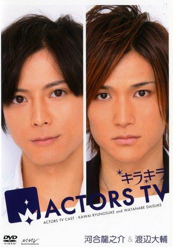 キラキラACTORS TV TV 河合龍之介・渡辺大輔[DVD]