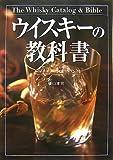ウイスキーの教科書