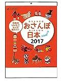 伏見上野旭昇堂 2017年 カレンダー 壁掛け おさんぽ日本カレンダー  MM0206