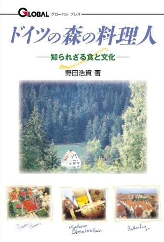 doitsunomorinoryourininshirarezarusyokutobunka (Japanese Edition) by nodahirotsugu
