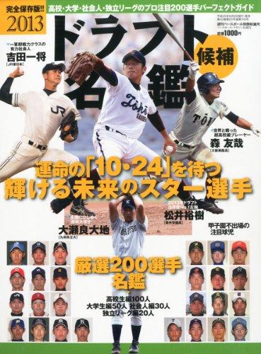 週刊ベースボール増刊 2013ドラフト候補名鑑 2013年 10/31号 [雑誌]
