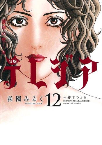 欲望の聖女(セイント)令嬢テレジア 12