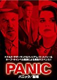 パニック/脳壊 [DVD]