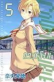 カウントラブル(5) (講談社コミックス)