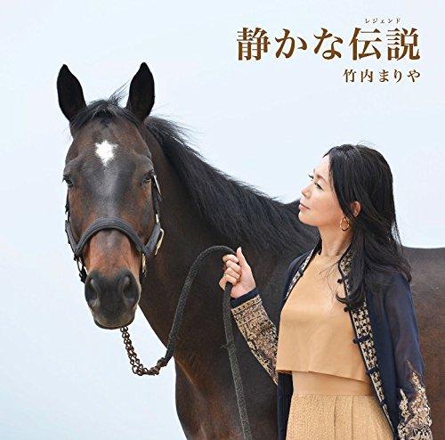 静かな伝説(レジェンド) (初回限定盤) (DVD付)