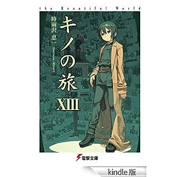 キノの旅XIII the Beautiful World<キノの旅> (電撃文庫)