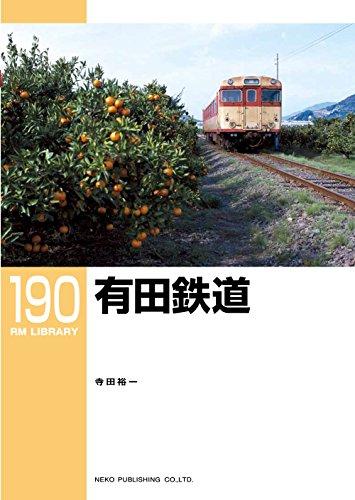 有田鉄道 (RM LIBRARY190)