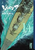 ジパング(14) (講談社漫画文庫)