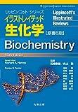 イラストレイテッド生化学 原書6版 (リッピンコットシリーズ)
