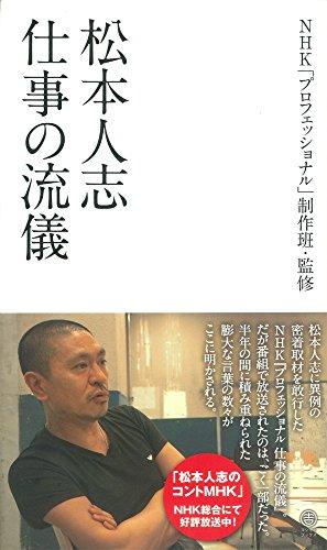 松本人志 仕事の流儀(ヨシモトブックス)