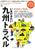 Discover Japan TRAVEL いま行きたい九州トラベル (エイムック 2600)